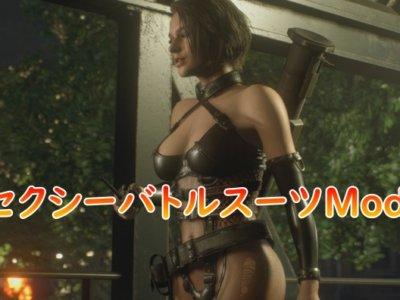 【RE:3】ジルの衣装をセクシーなバトルスーツに変更するMod