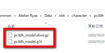 【ライザのアトリエ】ライザの衣装を濡れ透けにするModの導入方法を図解入りで解説Mod導入