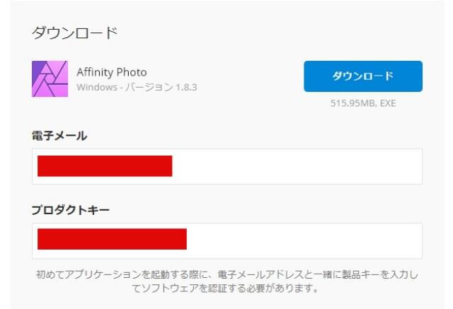 「Affinity Photo」が50%OFFの半額セール実施中!