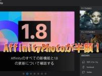 「Affinity Photo」が50%OFFの半額セール実施