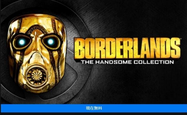 Epic Games「ボーダーランズ ダブルデラックス コレクション」無料配布中!