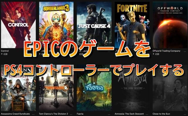 EpicのゲームをPS4コントローラーでプレイする設定方法TOP
