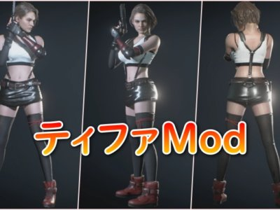 【RE:3】ジルの衣装をFF7リメイクのティファに変更するModTOP