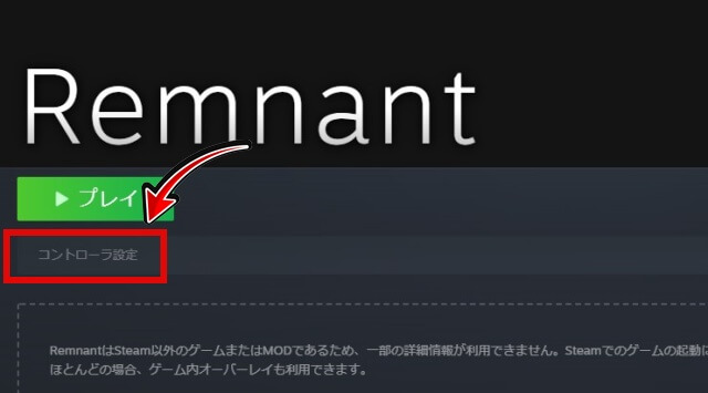 「Remnant: From the Ashes」でPS4コントローラーを使う方法1