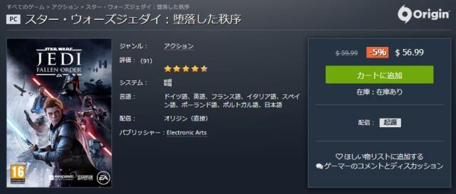 「STAR WARS JEDI: FALLEN ORDER」が安く買えるストアGamesplanet