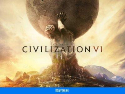 Epic Games「シヴィライゼーションVI」無料配布中!