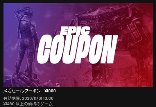 1000円割引クーポン