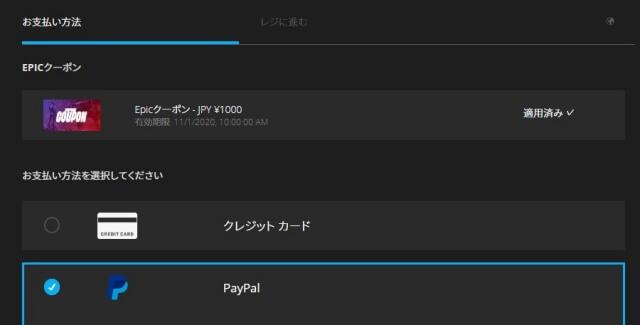1000円割引クーポン適用
