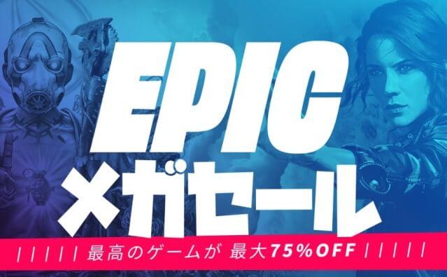 【Epic】メガセール開始!1480円以上のゲームが1000円割引中!