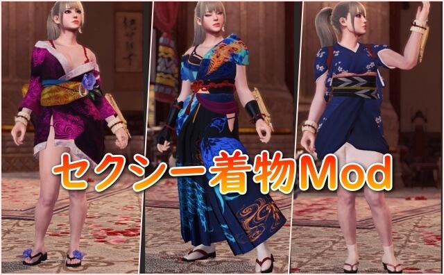 【MHWIB】ハンターをセクシーな着物姿へ変更するMod