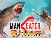 「Maneater」を最安値の20%OFFで購入できるストア紹介TOP