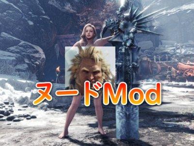 【MHW】アイスボーン対応!ハンターをヌード(素っ裸)にするMod