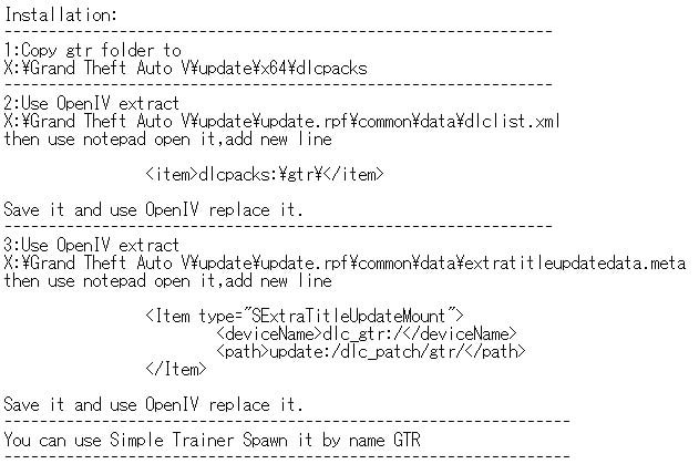 【GTA5】実車Mod導入方法の解説(Add-On編)2