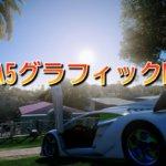 【GTA5】おすすめグラフィックMod導入解説【2020年版】