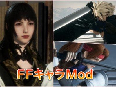 【SEKIRO】FFのキャラに変更するMod(ジェシー、ゲンティアナ、クラウド)トップ