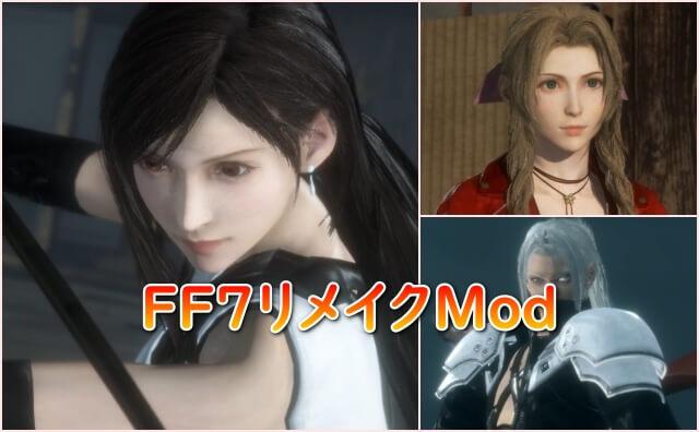 【SEKIRO】隻狼をFF7リメイク「ティファ」「エアリス」に変更するMod&「セフィロス」