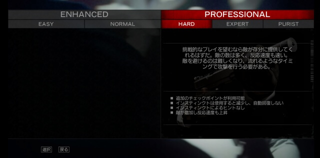 Hitman:Absolution無料配布日本語版
