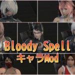 【Bloody Spell】キャラクターMod導入解説