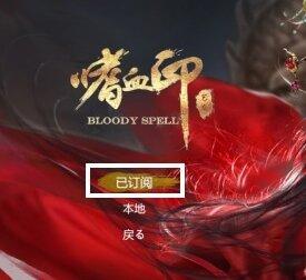 【Bloody Spell】キャラクター変更方法2