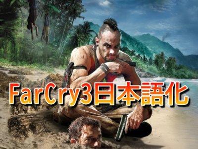 FarCry3を日本語化する方法【2020年版】