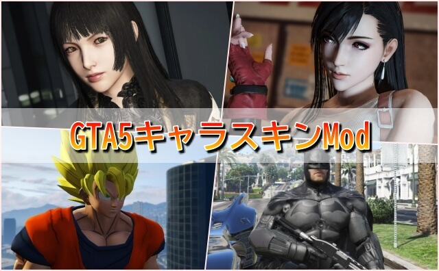 【GTA5】キャラクタースキン変更Mod導入解説
