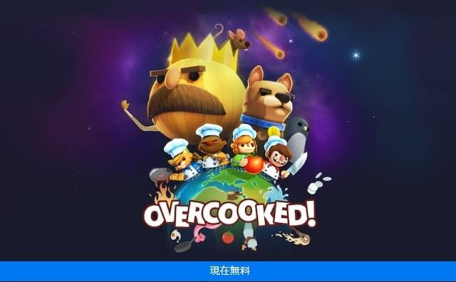 Epic Games「Overcooked」無料配布中!