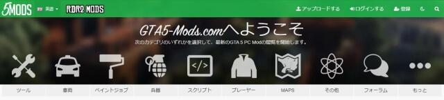 GTA5のModがダウンロード出来るサイト