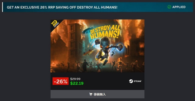 DESTROY ALL HUMANS26%OFF