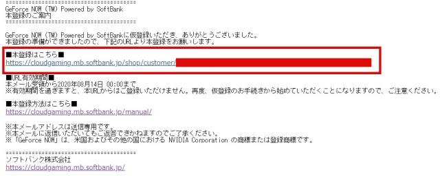 【GeForceNOW】登録方法3