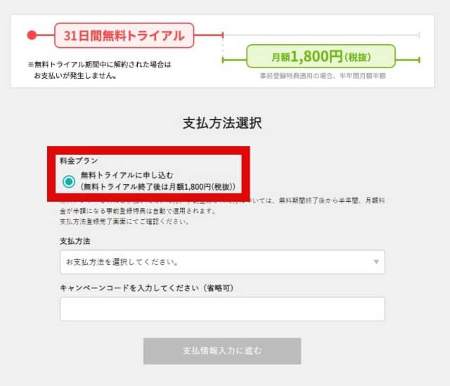 【GeForceNOW】登録方法4