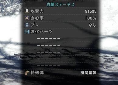 モンハンアイスボーンチート武器Mod