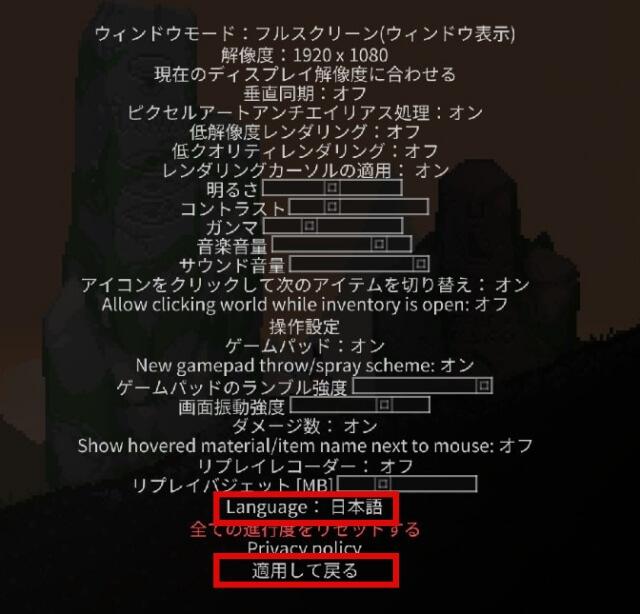 NOITAを日本語化する方法3