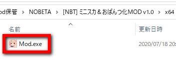 【NOBETA】ミニスカ&おぱんつ化MODの実行