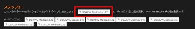 【DOAXVV】ヌードMod導入方法(デッドオアアライブエクストリームヴィーナスバケーション)Mod導入