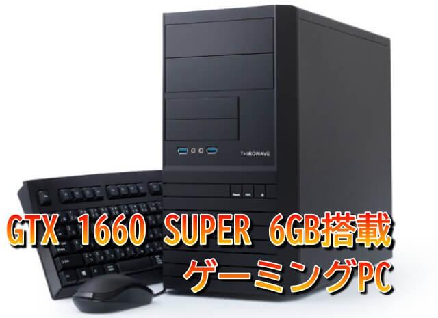 フルHD60fpsでプレイ出来る安価なゲーミングPC