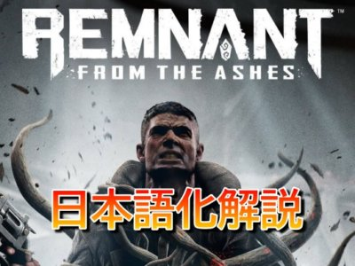 EPIC版「Remnant: From the Ashes」日本語化方法トップ
