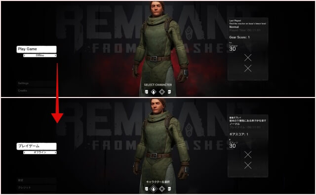 「Remnant: From the Ashes」でPS4コントローラーを使う方法3