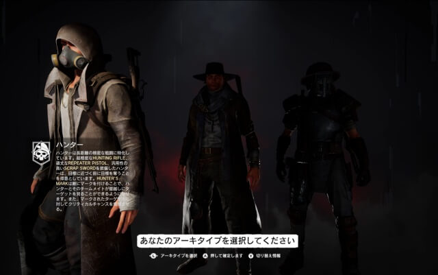 EPIC版「Remnant: From the Ashes」日本語化方法2