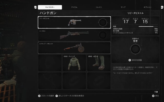 EPIC版「Remnant: From the Ashes」日本語化方法3