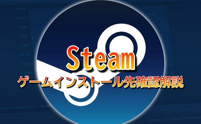 【図解入り】Steamのゲームインストール先を確認する方法