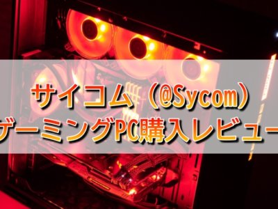 サイコム(@Sycom)ゲーミングPC購入レビュー