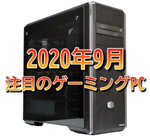 【2020年9月】注目のおすすめゲーミングPC