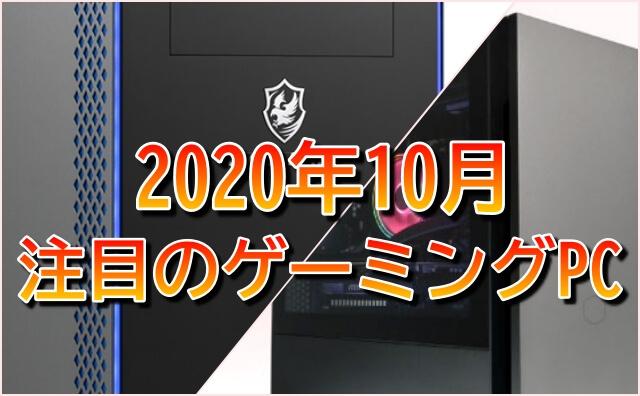 【2020年10月】注目のおすすめゲーミングPC