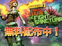 「Borderlands 2: Commander Lilith & the Fight for Sanctuary」無料配布中!