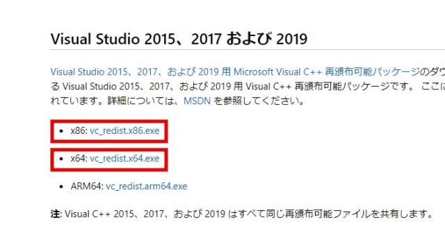「Microsoft Visual C++」をインストールする