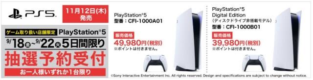 【PS5】プレイステーション5が予約できるショップ一覧