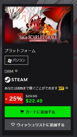 Steam版「サガ スカーレット グレイス」はGMGが格安!
