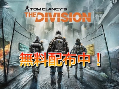 「Tom Clancy's The Division(ディビジョン)」無料配布中!