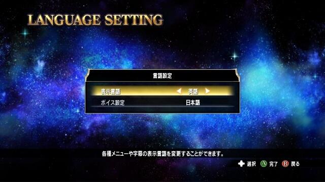 「聖闘士星矢 ソルジャーズ・ソウル」は日本語対応?ボイスは?