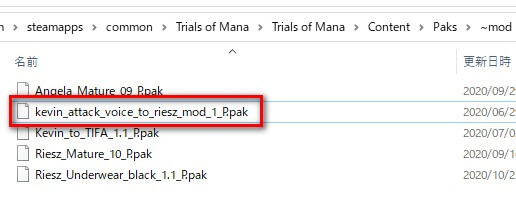 「聖剣伝説3 TRIALS of MANA」ケヴィンの声を変更するMod